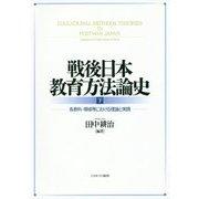戦後日本教育方法論史〈下〉各教科・領域等における理論と実践 [単行本]