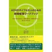 ADHDタイプの大人のための時間管理ワークブック [単行本]