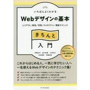 いちばんよくわかるWebデザインの基本きちんと入門―レイアウト/配色/写真/タイポグラフィ/最新テクニック [単行本]