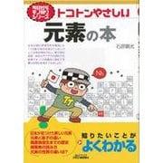 今日からモノ知りシリーズ  トコトンやさしい元素の本 [単行本]