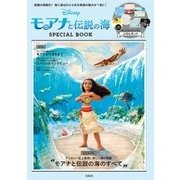 Disney モアナと伝説の海 SPECIAL BOOK [ムックその他]