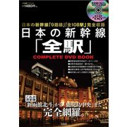 日本の新幹線「全駅」COMPLETE DVD BOOK [ムックその他]
