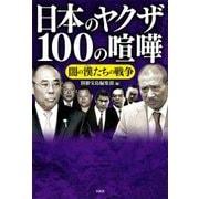 日本のヤクザ 100の喧嘩 [単行本]