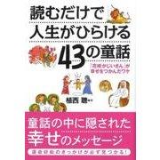読むだけで人生がひらける43の童話-「花咲かじいさん」が幸せをつかんだワケ(コスモ文庫) [文庫]