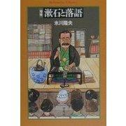 漱石と落語 増補版 (平凡社ライブラリー) [全集叢書]