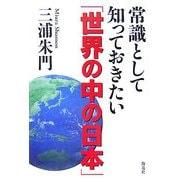 常識として知っておきたい「世界の中の日本」 [単行本]