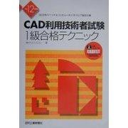 CAD利用技術者試験1級合格テクニック〈平成12年度版〉 [単行本]
