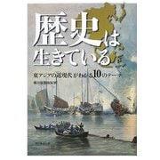 歴史は生きている―東アジアの近現代がわかる10のテーマ [単行本]