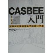 CASBEE入門―建築物を環境性能で格付けする [単行本]