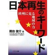 日本再生のキーワード―欧州にみる地域の力 [単行本]