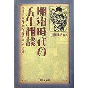 明治時代の人生相談―一〇〇年前の日本人は何を悩んでいたか [単行本]