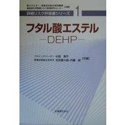 フタル酸エステル-DEHP(詳細リスク評価書シリーズ〈1〉) [全集叢書]