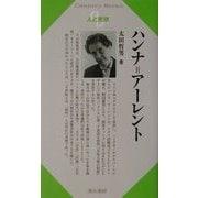 ハンナ=アーレント(Century Books―人と思想〈180〉) [全集叢書]