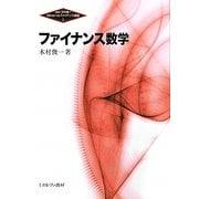 ファイナンス数学(Minervaファイナンス講座〈1〉) [全集叢書]