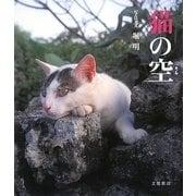 猫の空 [単行本]