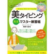 美タイピング完全マスター練習帳 Windows 10/8.1/8/7/Vista対応 [単行本]