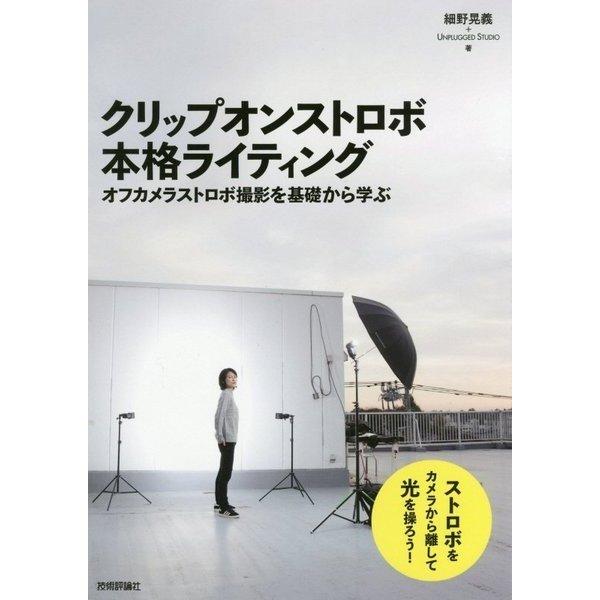 クリップオンストロボ 本格ライティング ~オフカメラストロボ撮影を基礎から学ぶ [ムック・その他]