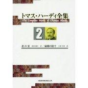トマス・ハーディ全集〈2〉恋の霊/緑樹の陰で [全集叢書]