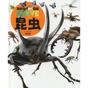昆虫 堅牢版 (講談社の動く図鑑MOVE) [図鑑]