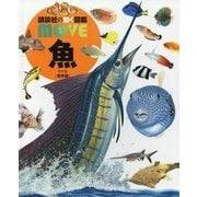 魚 堅牢版 (講談社の動く図鑑MOVE) [図鑑]