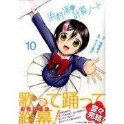 浜村渚の計算ノート 10(シリウスコミックス) [コミック]