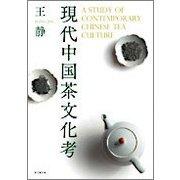 現代中国茶文化考 [単行本]