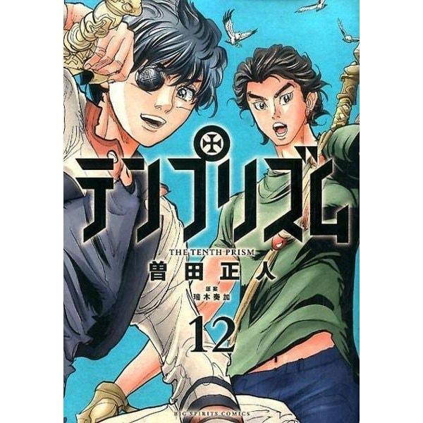 テンプリズム<12>(ビッグ コミックス) [コミック]