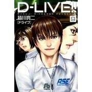 D-LIVE!!<9>(コミック文庫(青年)) [文庫]