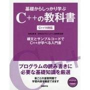 基礎からしっかり学ぶC++の教科書―C++14対応 [単行本]