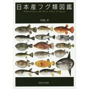 日本産フグ類図鑑 [図鑑]
