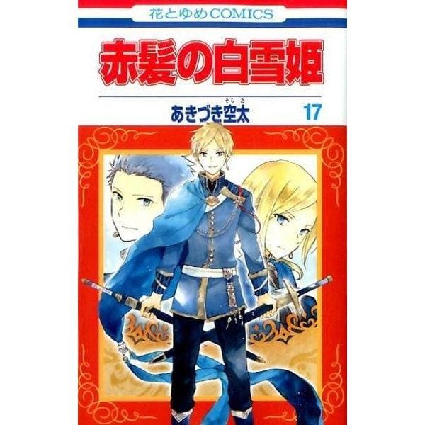 赤髪の白雪姫 17(花とゆめCOMICS) [コミック]