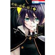 花嫁と祓魔の騎士 3(花とゆめCOMICS) [コミック]