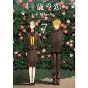 14歳の恋 7 [コミック]