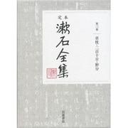定本 漱石全集〈第3巻〉草枕・二百十日・野分 [全集叢書]