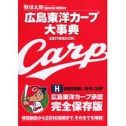 野球太郎SPECIAL EDITION 広島東洋カープ大事典【2017増補改訂版】 [単行本]