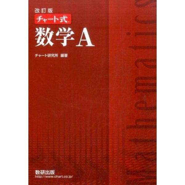 改訂版 チャート式 数学A [単行本]