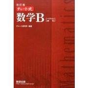 改訂版 チャート式 数学B [単行本]