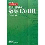 改訂版 チャート式 センター試験対策 数学1A+2B [単行本]