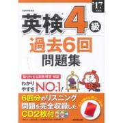 英検4級過去6回問題集〈'17年度版〉 [単行本]