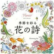 季節を彩る花の詩 [ムック・その他]