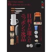 別冊Discover Japan_DESIGN 目利きが選んだニッポンの逸品 [ムック・その他]