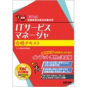 情報処理技術者試験対策 ITサービスマネージャ合格テキスト〈2017年度版〉 [単行本]