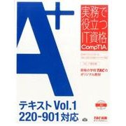 A+テキスト Vol.1-220-901対応(実務で役立つIT資格CompTIAシリーズ) [単行本]