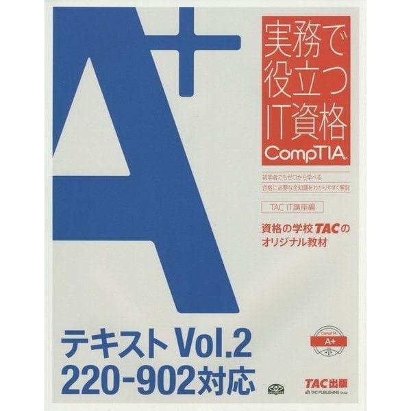 A+テキスト〈Vol.2〉220-902対応(実務で役立つIT資格CompTIAシリーズ) [単行本]