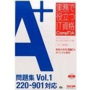 A+問題集 Vol.1-220-901対応(実務で役立つIT資格CompTIAシリーズ) [単行本]