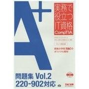 A+問題集〈Vol.2〉220-902対応(実務で役立つIT資格CompTIAシリーズ) [単行本]