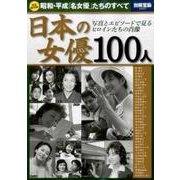 日本の女優 100人 [単行本]