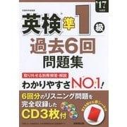 英検準1級過去6回問題集〈'17年度版〉 [単行本]