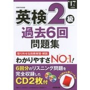 英検2級過去6回問題集〈'17年度版〉 [単行本]