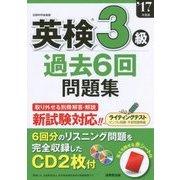 英検3級過去6回問題集〈'17年度版〉 [単行本]